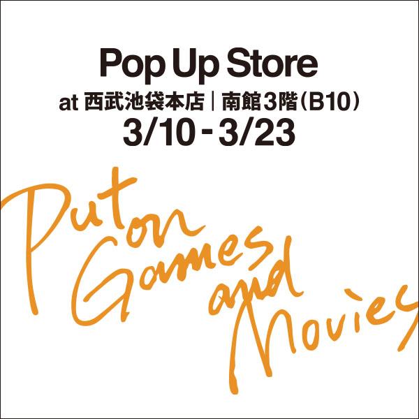 POP-UP STORE at 西武池袋本店