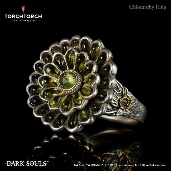 Chloranthy Ring DARK SOULS × TORCH TORCH